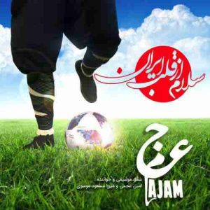 دانلود آهنگ جدیدعجم باند سلام از قلب ایران
