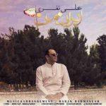 دانلود آهنگ جدیدعلی نفری به نام ایران من