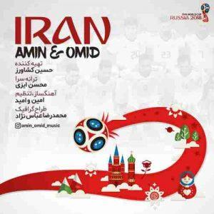 دانلود آهنگ جدیدامین و امید ایران
