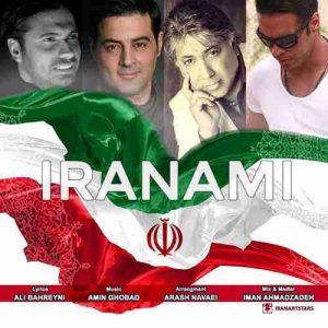 دانلود آهنگ جدید حمید اصغری و امین قباد ایرانمی
