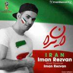 دانلود آهنگ جدید ایمان رضوان به نام ایران