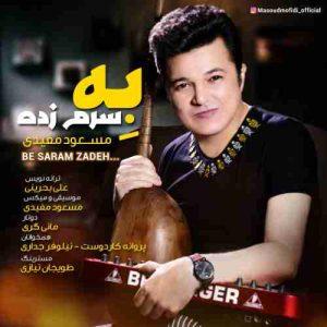 دانلود آهنگ جدید مسعود مفیدی به سرم زده