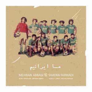 دانلود آهنگ جدید مهران عباسی و شایان فرهادی ما ایرانیم