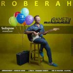 دانلود آهنگ جدید محمد رامزی به نام رو به راه