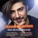 دانلود آهنگ جدیدمحمد همراهی به نام بس که خانومه