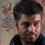 دانلود آهنگ جدید محمدرضا کریمی به نام عاشق شدم