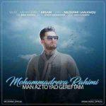 دانلود آهنگ جدید محمدرضا رحیمی به نام من از تو یاد گرفتم