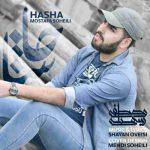 دانلود آهنگ جدید مصطفی سهیلی به نام حاشا