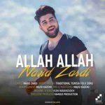 دانلود آهنگ جدیدنوید زردی به نام الله الله