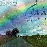 دانلود آهنگ جدیدپوریا سالیانه به نام باز باران