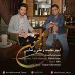 دانلود آهنگ جدید امیر محمد و علی رضایی به نام مجنون