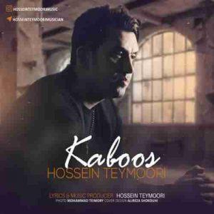 دانلود آهنگ جدیدحسین تیموری کابوس