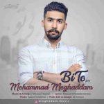 دانلود آهنگ جدید محمد مقدم به نام بی تو