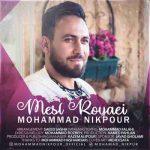 دانلود آهنگ جدیدمحمد نیکپور به نام مثل رویایی