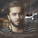 دانلود آهنگ جدیدمحمدرضا عشریه به نام نامه