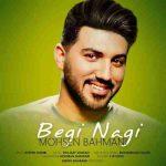 دانلود آهنگ جدیدمحسن بهمنی به نام بگی نگی