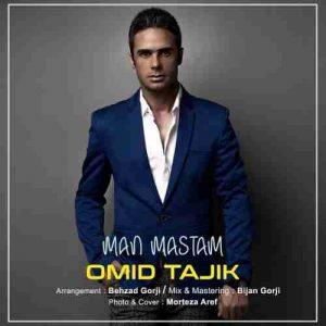 دانلود آهنگ جدید امید تاجیک من مستم