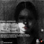 دانلود آهنگ جدیدپویا کرمانی به نام مات