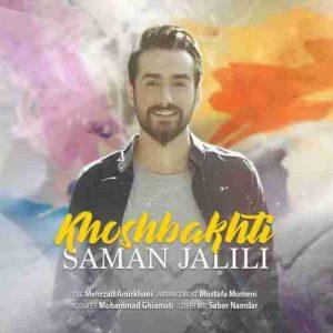 دانلود آهنگ جدیدسامان جلیلی خوشبختی
