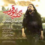 دانلود آهنگ جدیدامیر عباس گلاب به نام تنگه ابوقریب