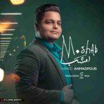 دانلود آهنگ جدیدحامد احمدپور به نام امشب