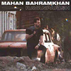 دانلود آهنگ جدید ماهان بهرام خان روان پریش