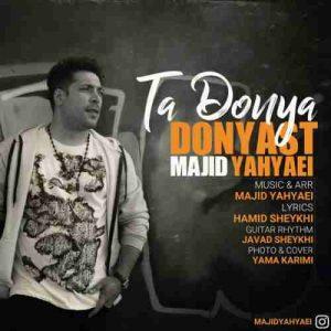 دانلود آهنگ جدید مجید یحیایی تا دنیا دنیاست