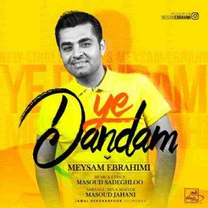 دانلود آهنگ جدیدمیثم ابراهیمی یه دندم