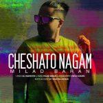 دانلود آهنگ جدیدمیلاد باران به نام چشاتو نگم