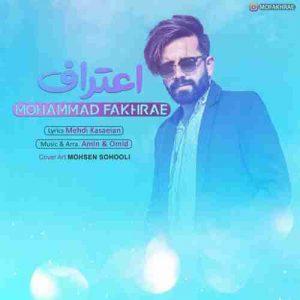 دانلود آهنگ جدیدمحمد فخرایی اعتراف
