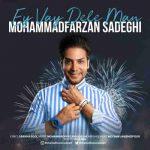 دانلود آهنگ جدید محمد فرزان صادقی به نام ای وای دل من