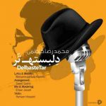 دانلود آهنگ جدید محمدرضا کاظمی به نام دلبسته