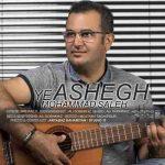 دانلود آهنگ جدید محمد صالح به نام یه عاشق