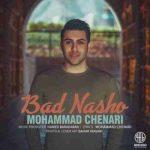 دانلود آهنگ جدیدمحمد چناری به نام بد نشو