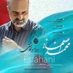 دانلود آهنگ جدیدمحمد اصفهانی به نام هوامو نداشتی