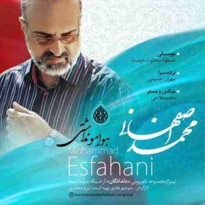 دانلود آهنگ جدیدمحمد اصفهانی هوامو نداشتی