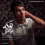 دانلود آهنگ جدیدمحمد حسن عزیزی به نام تو که نیستی