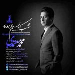 دانلود آهنگ جدیدمحمد معتمدی به نام شب که نسیم می وزد