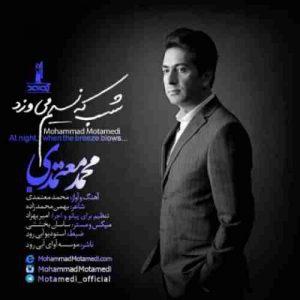 دانلود آهنگ جدیدمحمد معتمدی شب که نسیم می وزد
