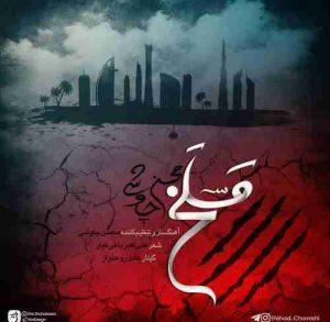 دانلود آهنگ جدید محسن چاوشی مسلخ