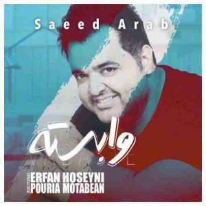 دانلود آهنگ جدیدسعید عرب وابسته