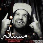 دانلود آهنگ جدید محمد امین کریمپور به نام مستانه