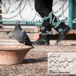 دانلود آهنگ جدیدرامین قباد به نام امیری الحسین