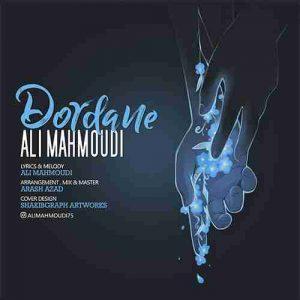 دانلود آهنگ جدید علی محمودی دردانه