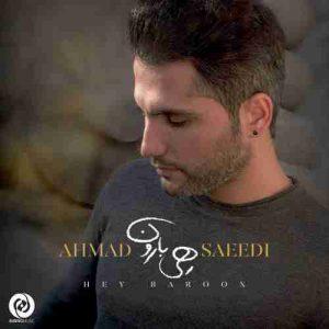 دانلود آهنگ جدید احمد سعیدی هی بارون