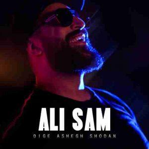 دانلود آهنگ جدید علی سام دیگه عاشق شدن