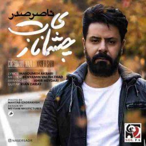 دانلود آهنگ جدید ناصر صدر چشمای نازت