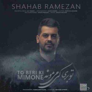 دانلود آهنگ جدید شهاب رمضان تو بری کی می مونه