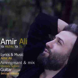 دانلود آهنگ جدید امیر علی یا هیچکی یا تو