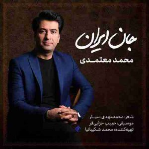 دانلود آهنگ جدید محمد معتمدی جان ایران